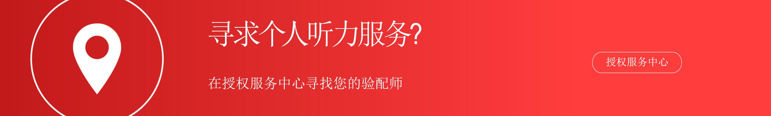 CN_StoreLocator_teaser_2656x400