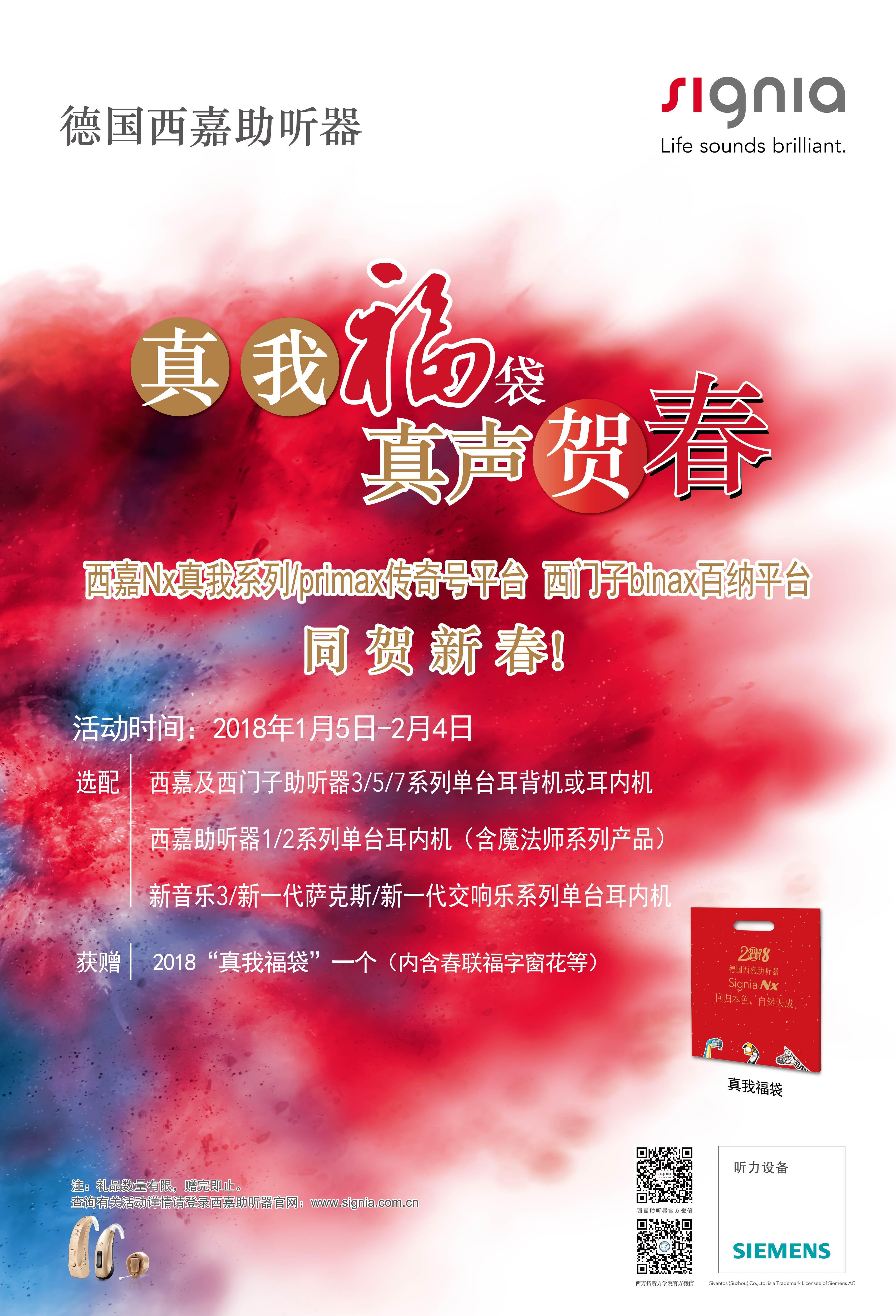"""活动内容:2018 西嘉/西门子助听器""""真我福袋 真声贺春""""新春活动:"""